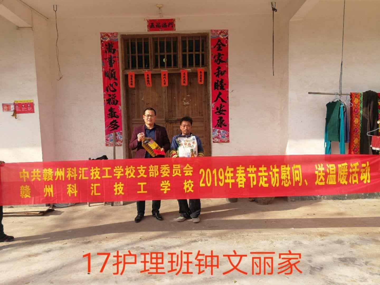 赣州科汇学校春节送温暖爱心慰问活动