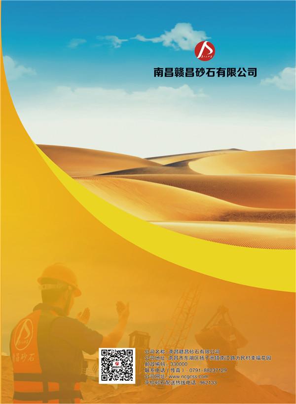 2.南昌赣昌砂石有限公司.jpg