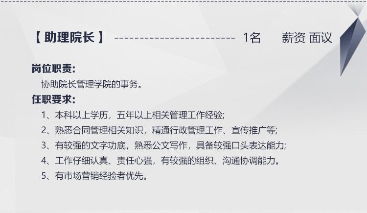 求賢榜_02.png