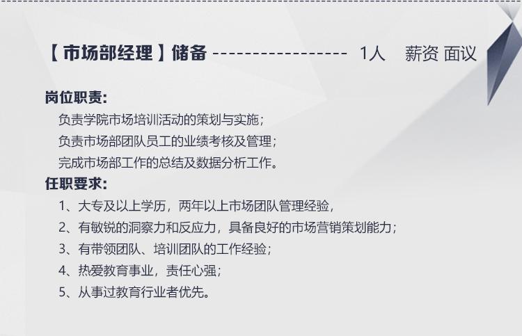 求賢榜_03.png