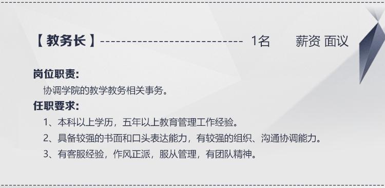 求賢榜_10.png