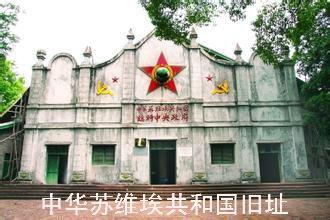 共和国旧址.jpg