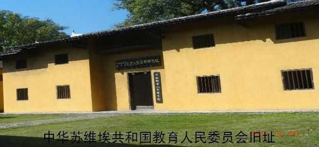 教育部旧址1.jpg