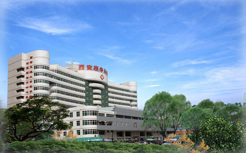 西安市中心医院.jpg