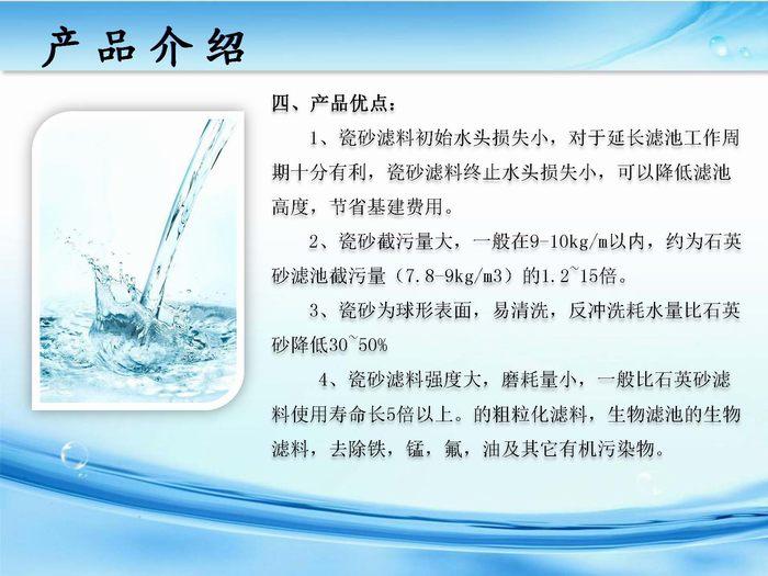 幻灯片瓷砂滤料技术交流01_页面_10.jpg