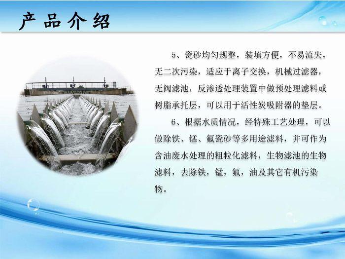 幻灯片瓷砂滤料技术交流01_页面_11.jpg