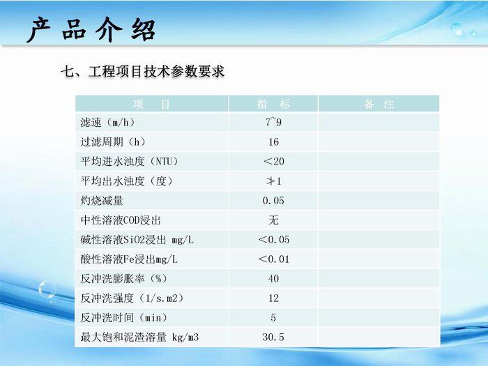 幻灯片瓷砂滤料技术交流01_页面_14.jpg