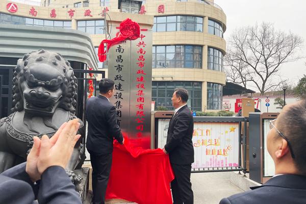南昌市政建設集團黨委揭牌儀式600400P2.jpg