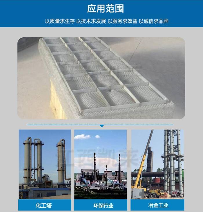 不锈钢金属丝网除沫器应用领域